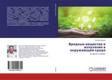 Вредные вещества и излучения в окружающей среде kitap kapağı