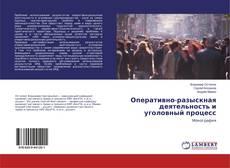 Оперативно-разыскная деятельность и уголовный процесс kitap kapağı