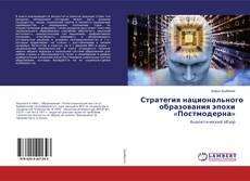 Bookcover of Стратегия национального образования эпохи «Постмодерна»