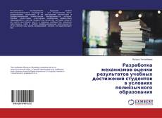 Обложка Разработка механизмов оценки результатов учебных достижений студентов в условиях полиязычного образования