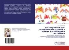 Capa do livro de Застосування арт-терапевтичних технік з дітьми з особливими потребами