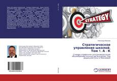 Bookcover of Стратегическое управление школой. Том 1. А - К