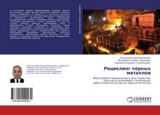 Bookcover of Рециклинг черных металлов