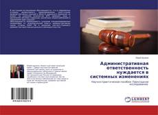 Bookcover of Административная ответственность нуждается в системных изменениях