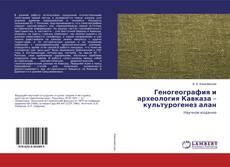 Capa do livro de Геногеография и археология Кавказа – культурогенез алан