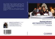 Bookcover of Адвертайзинг ресторанного бизнеса