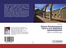 Portada del libro de Наука Насирэддина Туси и его мировые произведения