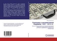 Bookcover of Геноцид в независимой Украине: 1991 - 2012 гг.