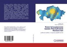 Обложка Конституционное право Республики Казахстан