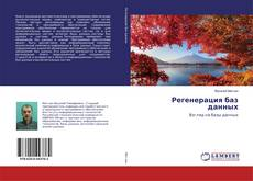 Bookcover of Регенерация баз данных