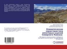 Portada del libro de Климатическая характеристика некоторых ущелий Северного Кавказа
