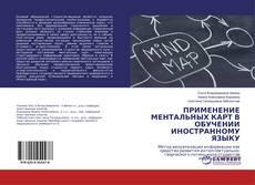 Bookcover of Применение ментальных карт в обучении иностранному языку
