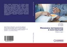 Bookcover of Механика материалов и конструкций