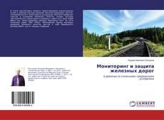 Обложка Мониторинг и защита железных дорог