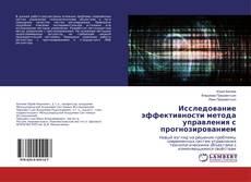 Обложка Исследование эффективности метода управления с прогнозированием