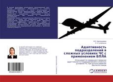 Bookcover of Адаптивность подразделений в сложных условиях ЧС с применением БПЛА
