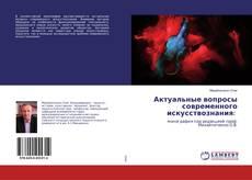 Portada del libro de Актуальные вопросы современного искусствознания:
