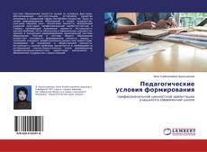 Bookcover of Педагогические условия формирования
