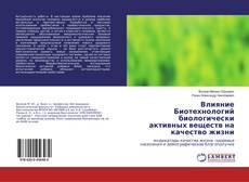 Bookcover of Влияние Биотехнологий биологически активных веществ на качество жизни