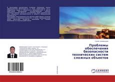 Bookcover of Проблемы обеспечения безопасности технических систем сложных объектов