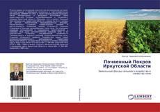 Copertina di Почвенный Покров Иркутской Области