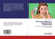 Bookcover of Лечение невроза с неизвестной этиологией