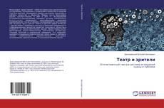 Bookcover of Театр и зрители