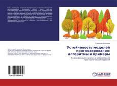 Bookcover of Устойчивость моделей прогнозирования: алгоритмы и примеры
