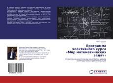 Borítókép a  Программа элективного курса «Мир математических задач» - hoz