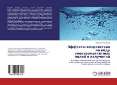 Обложка Эффекты воздействия на воду электромагнитных полей и излучений