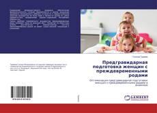 Buchcover von Предгравидарная подготовка женщин с преждевременными родами