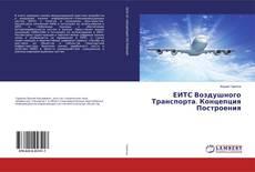 Buchcover von ЕИТС Воздушного Транспорта. Концепция Построения