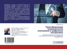 Bookcover of Трансформация традиционной экономики в цифровую экотронику