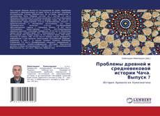 Bookcover of Проблемы древней и средневековой истории Чача.Выпуск 7
