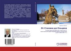 Bookcover of От Сталина до Ельцина