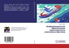 Информационное обеспечение транспортного комплекса Арктики kitap kapağı