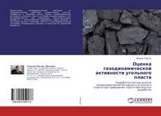 Bookcover of Оценка газодинамической активности угольного пласта