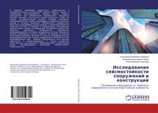 Bookcover of Исследования сейсмостойкости сооружений и конструкций