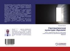 Синташтинская культура (Аркаим)的封面