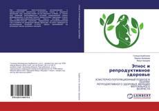 Этнос и репродуктивное здоровье kitap kapağı