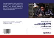 Portada del libro de О гармонии телеологических механизмов рынка и государства