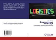 Операционная логистика的封面