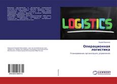 Bookcover of Операционная логистика