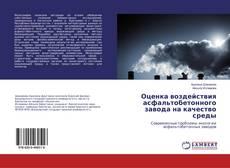 Bookcover of Оценка воздействия асфальтобетонного завода на качество среды
