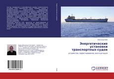 Обложка Энергетические установки транспортных судов