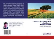 Buchcover von Логика и алгоритмы обработки информации