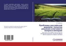 Buchcover von Проблемы российской деревни: попытка решения ключевого вопроса империи