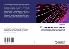 Bookcover of Музыка как мышление