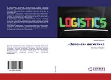 Bookcover of «Зеленая» логистика