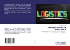 Bookcover of Инновационная логистика
